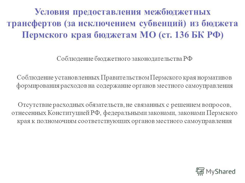 9 Соблюдение бюджетного законодательства РФ Соблюдение установленных Правительством Пермского края нормативов формирования расходов на содержание органов местного самоуправления Отсутствие расходных обязательств, не связанных с решением вопросов, отн