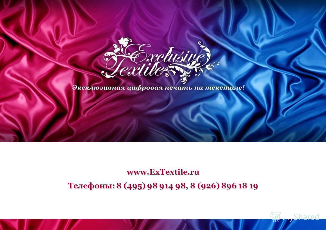 www.ExTextile.ru Телефоны: 8 (495) 98 914 98, 8 (926) 896 18 19