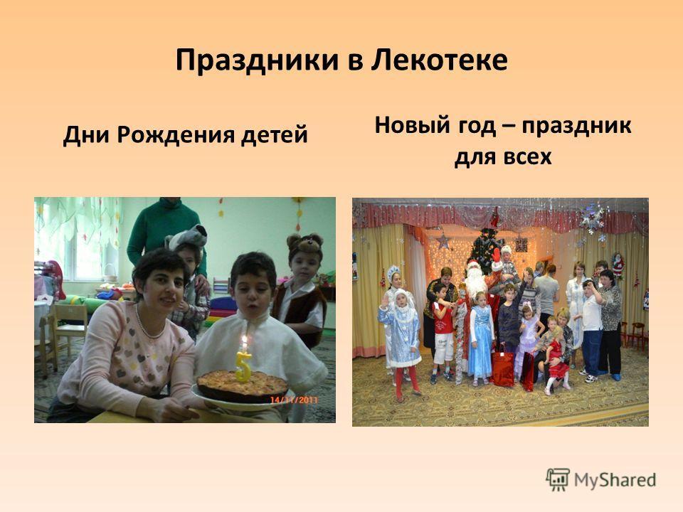 Праздники в Лекотеке Дни Рождения детей Новый год – праздник для всех