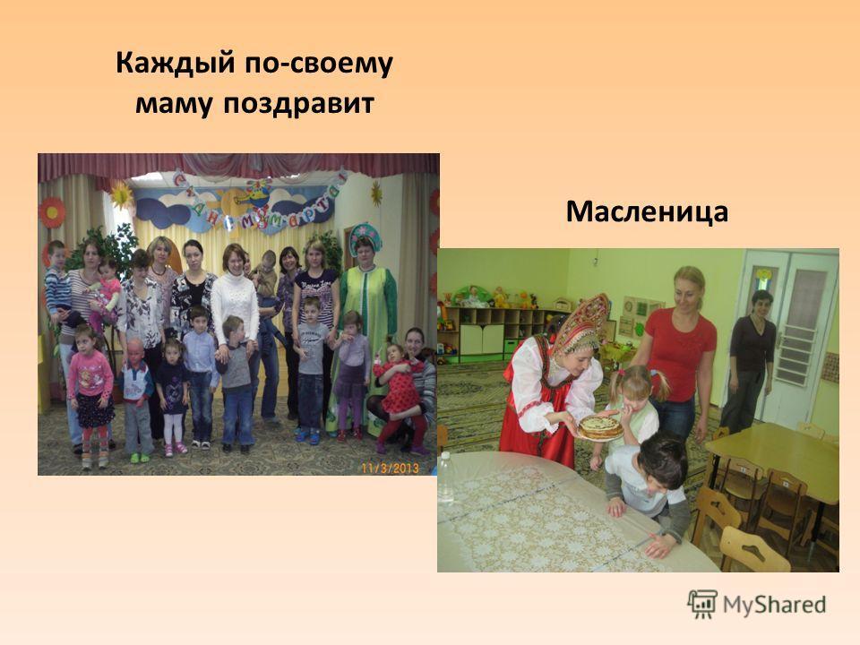 Каждый по-своему маму поздравит Масленица