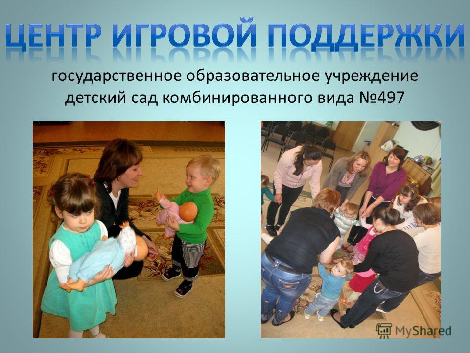 государственное образовательное учреждение детский сад комбинированного вида 497