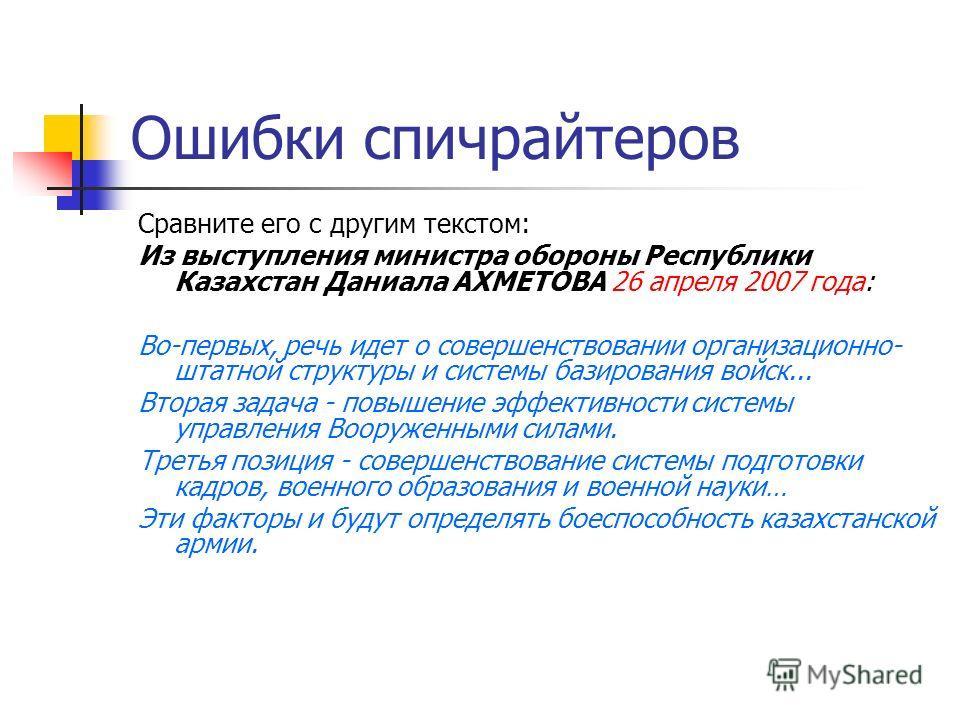 Ошибки спичрайтеров Сравните его с другим текстом: Из выступления министра обороны Республики Казахстан Даниала АХМЕТОВА 26 апреля 2007 года: Во-первых, речь идет о совершенствовании организационно- штатной структуры и системы базирования войск... Вт