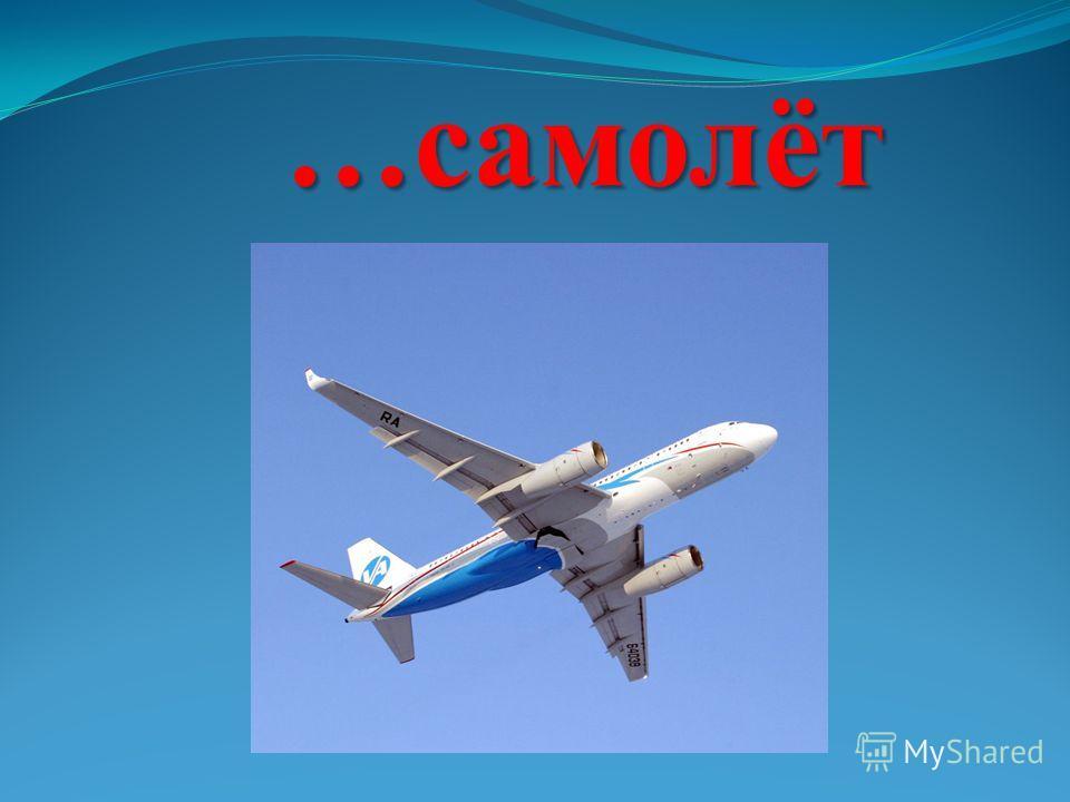 …самолёт