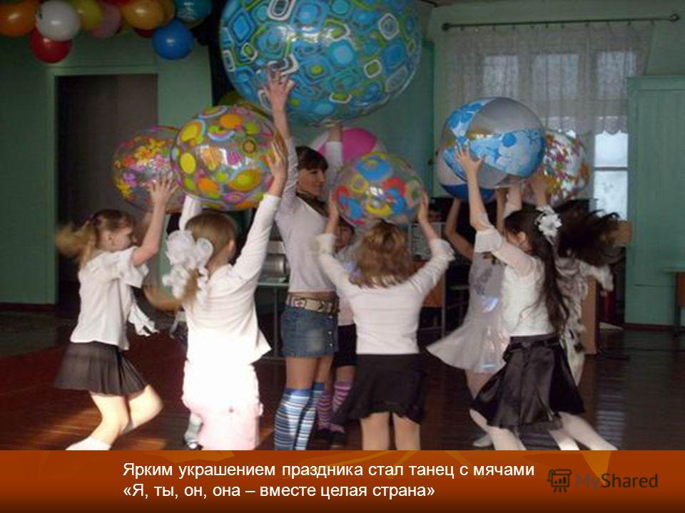 Ярким украшением праздника стал танец с мячами «Я, ты, он, она – вместе целая страна»