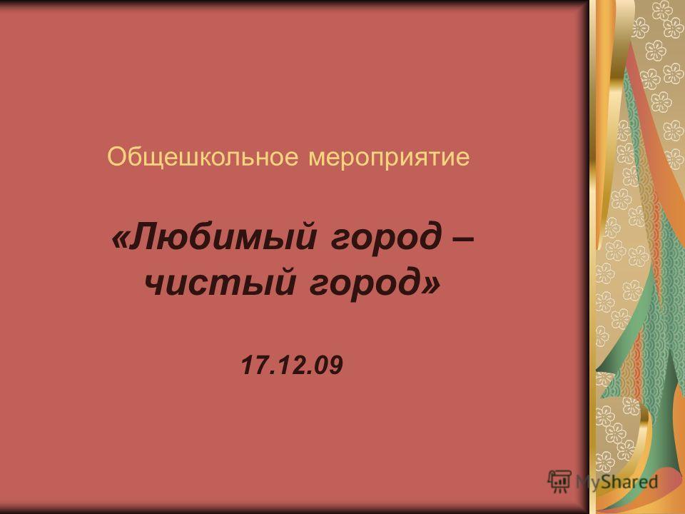 Общешкольное мероприятие «Любимый город – чистый город» 17.12.09