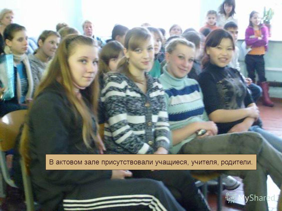 В актовом зале присутствовали учащиеся, учителя, родители.