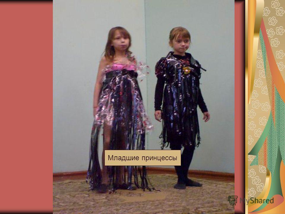 Младшие принцессы