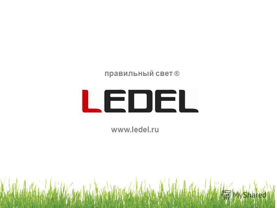 www.ledel.ru правильный свет ®