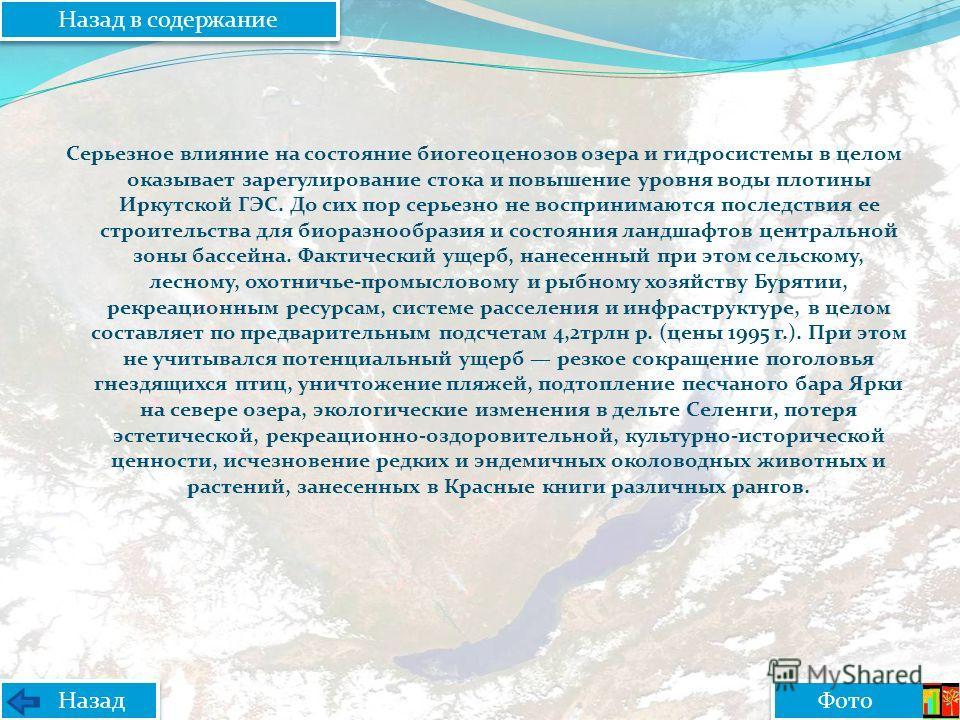 По числу часов солнечного сияния Байкал богаче, чем соседние территории Сибири и даже некоторые западные и южные районы страны - на севере Байкальской впадины (Нижнеангарск) 1948 часов в год, на юге озера (Бабушкин) и в средней части (Хужир) 2100 и 2
