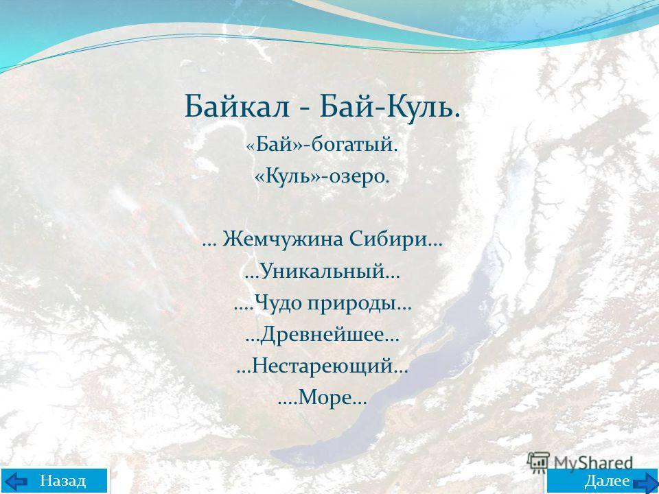 Озеро Байкал и его водосборный бассейн принадлежат к уникальным геосистемам мира. БАЙКАЛ расположен в центральной части Восточной Сибири, недалеко от условного географического центра Азии. Горная котловина озера представляет важнейший природный рубеж