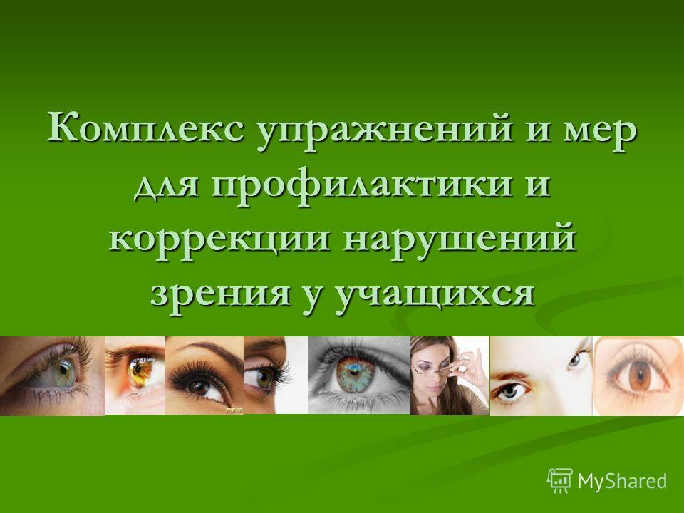 Комплекс упражнений и мер для профилактики и коррекции нарушений зрения у учащихся
