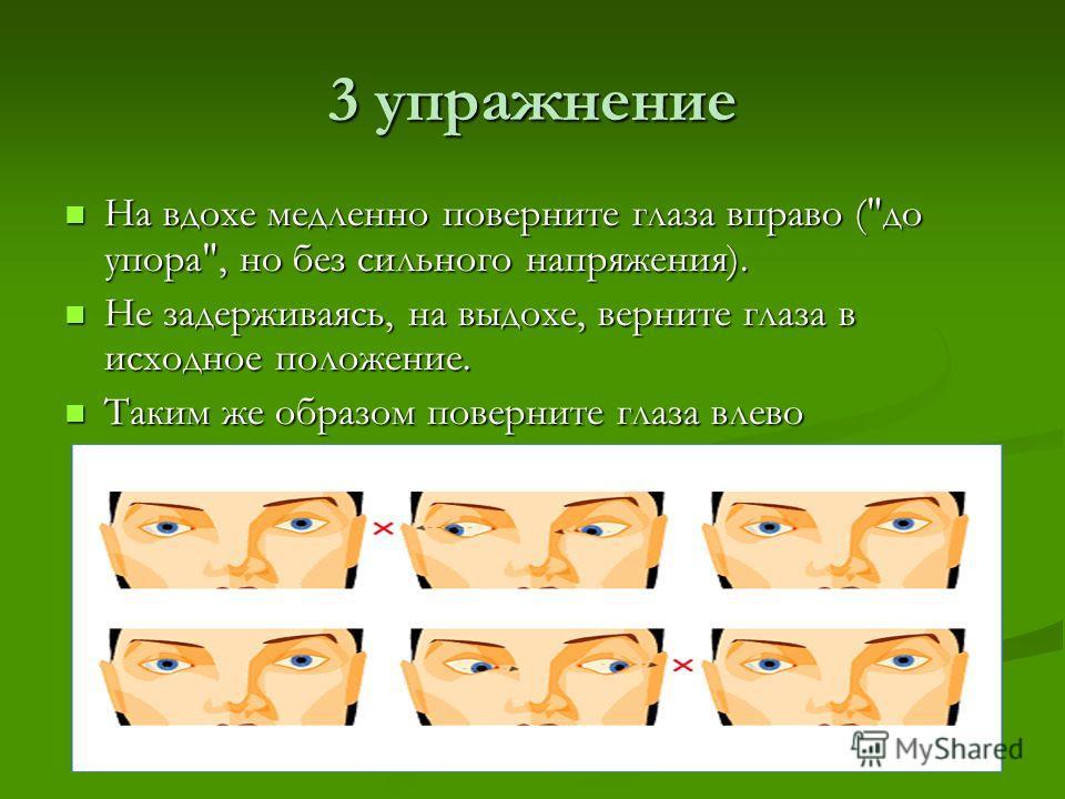 3 упражнение На вдохе медленно поверните глаза вправо (
