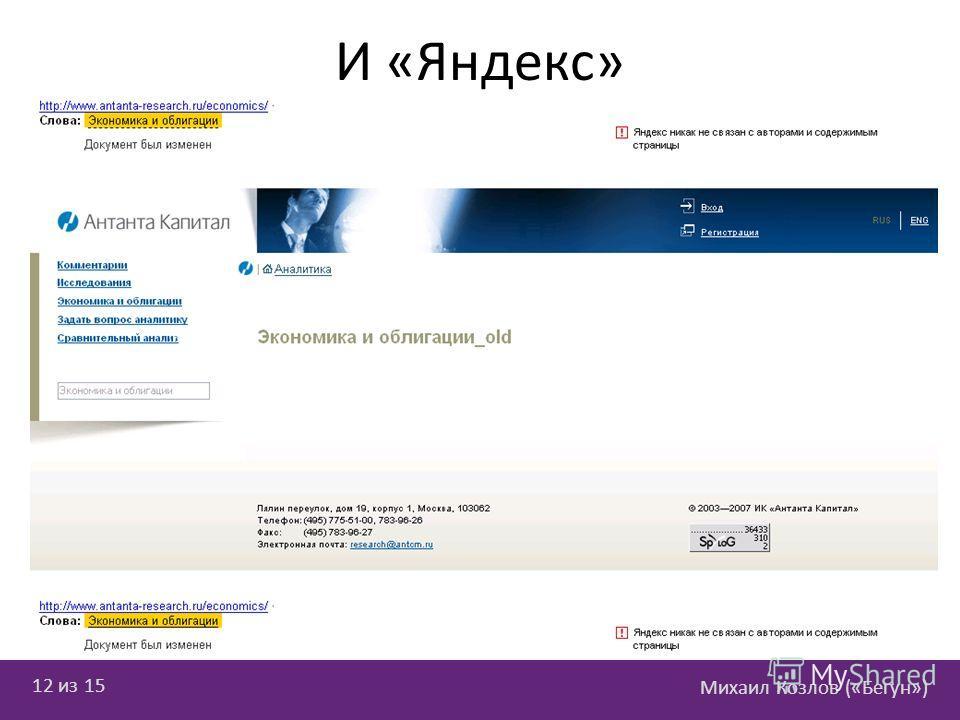 Михаил Козлов («Бегун») 12 из 15 И «Яндекс»