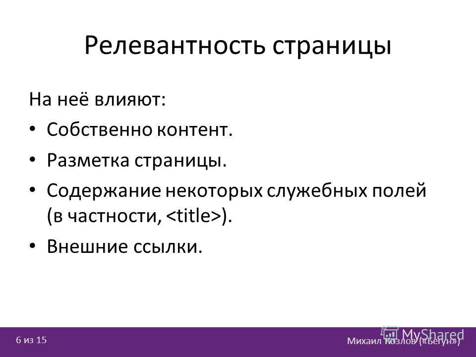 Михаил Козлов («Бегун») 6 из 15 Релевантность страницы На неё влияют: Собственно контент. Разметка страницы. Содержание некоторых служебных полей (в частности, ). Внешние ссылки.