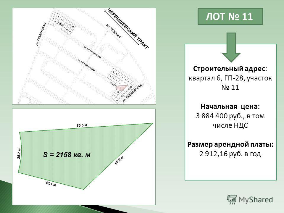 ЛОТ 11 Строительный адрес: квартал 6, ГП-28, участок 11 Начальная цена: 3 884 400 руб., в том числе НДС Размер арендной платы: 2 912,16 руб. в год