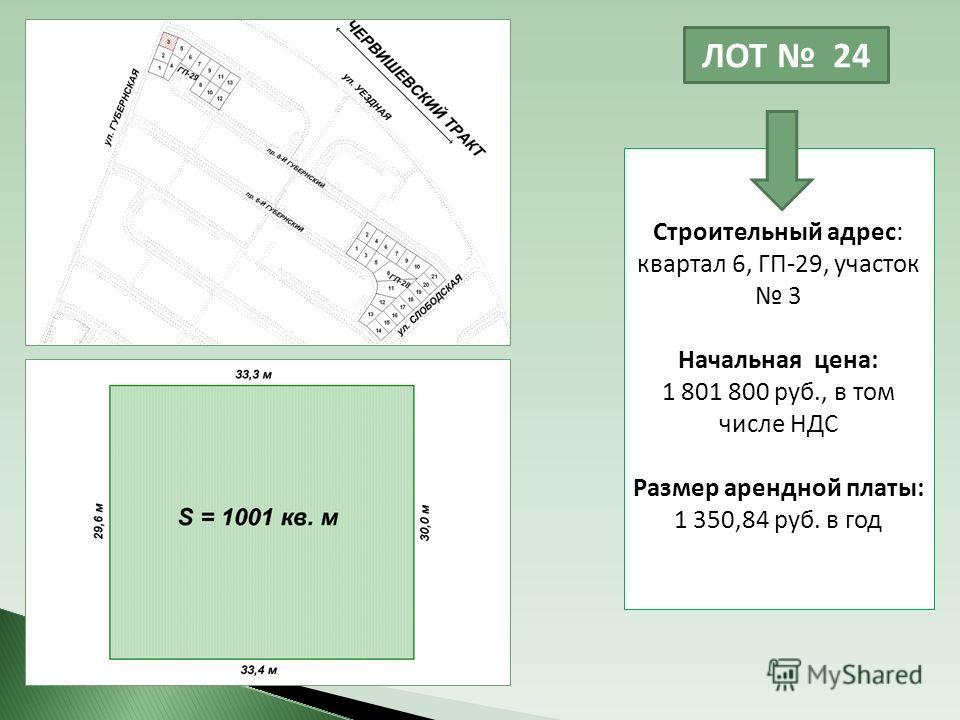 ЛОТ 24 Строительный адрес: квартал 6, ГП-29, участок 3 Начальная цена: 1 801 800 руб., в том числе НДС Размер арендной платы: 1 350,84 руб. в год