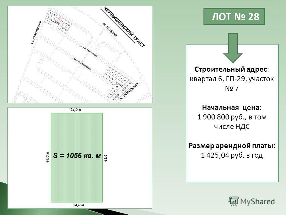 ЛОТ 28 Строительный адрес: квартал 6, ГП-29, участок 7 Начальная цена: 1 900 800 руб., в том числе НДС Размер арендной платы: 1 425,04 руб. в год