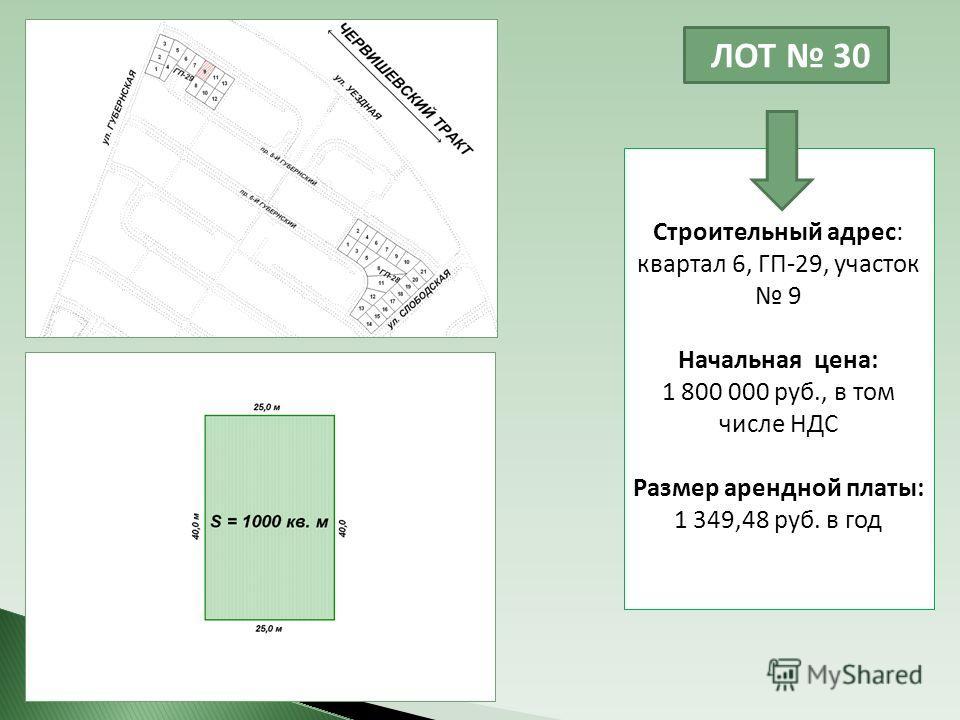 Строительный адрес: квартал 6, ГП-29, участок 9 Начальная цена: 1 800 000 руб., в том числе НДС Размер арендной платы: 1 349,48 руб. в год ЛОТ 30