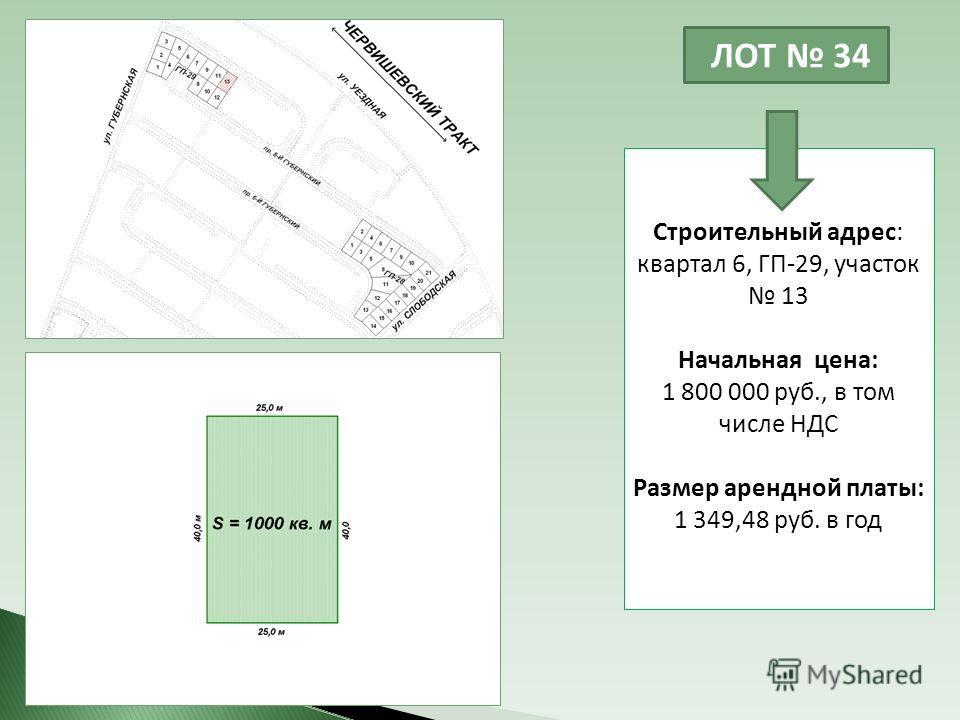 Строительный адрес: квартал 6, ГП-29, участок 13 Начальная цена: 1 800 000 руб., в том числе НДС Размер арендной платы: 1 349,48 руб. в год ЛОТ 34