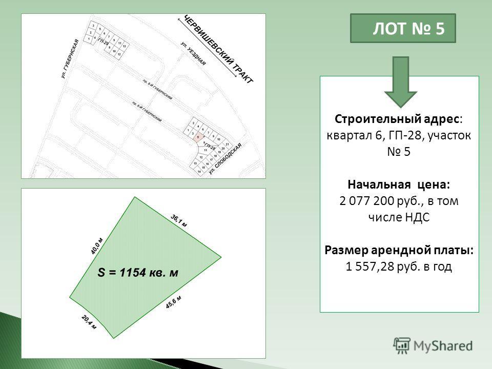 ЛОТ 5 Строительный адрес: квартал 6, ГП-28, участок 5 Начальная цена: 2 077 200 руб., в том числе НДС Размер арендной платы: 1 557,28 руб. в год