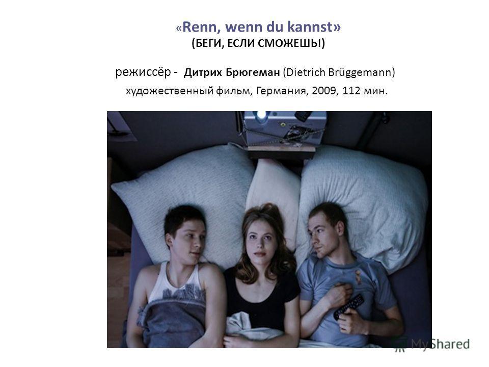 « Renn, wenn du kannst» (БЕГИ, ЕСЛИ СМОЖЕШЬ!) режиссёр - Дитрих Брюгеман (Dietrich Brüggemann) художественный фильм, Германия, 2009, 112 мин.