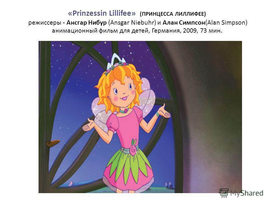 «Prinzessin Lillifee» (ПРИНЦЕССА ЛИЛЛИФЕЕ) режиссеры - Ансгар Нибур (Ansgar Niebuhr) и Алан Симпсон(Alan Simpson) анимационный фильм для детей, Германия, 2009, 73 мин.