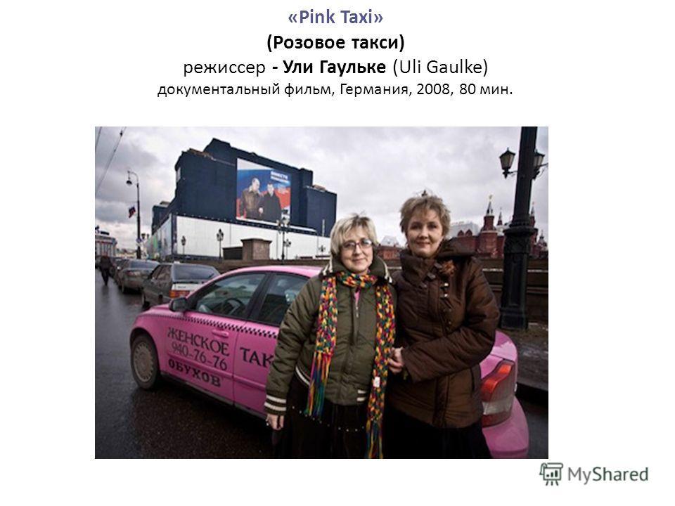 «Pink Taxi» (Розовое такси) режиссер - Ули Гаульке (Uli Gaulke) документальный фильм, Германия, 2008, 80 мин.