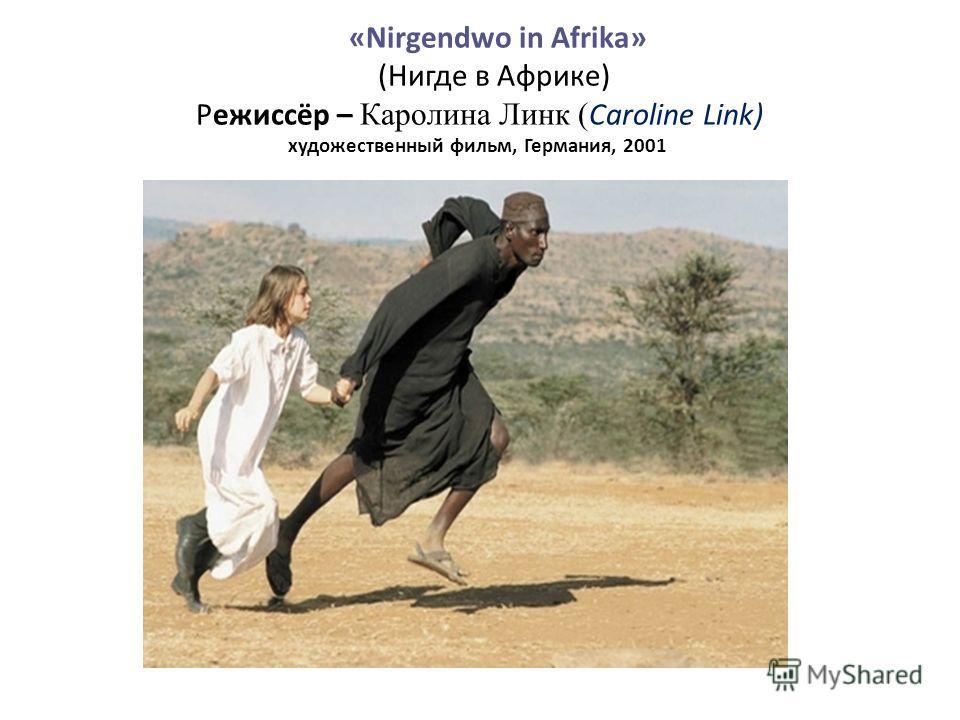 «Nirgendwo in Afrika» (Нигде в Африке) Режиссёр – Каролина Линк ( Caroline Link) художественный фильм, Германия, 2001