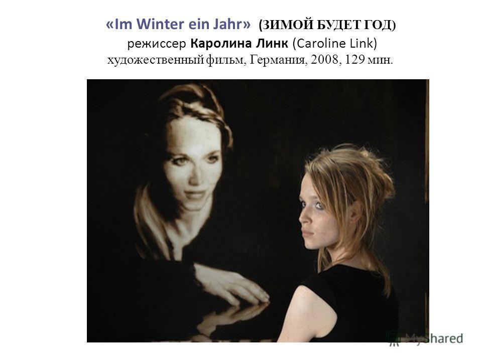 «Im Winter ein Jahr» ( ЗИМОЙ БУДЕТ ГОД) режиссер Каролина Линк (Caroline Link) художественный фильм, Германия, 2008, 129 мин.
