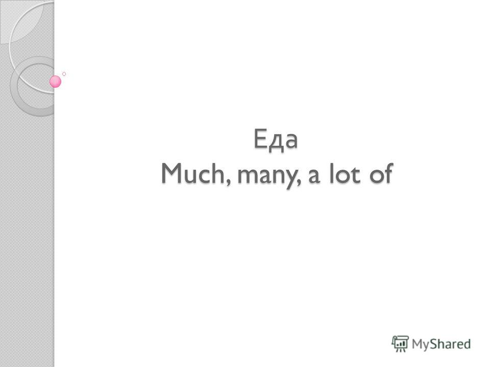 Еда Much, many, a lot of