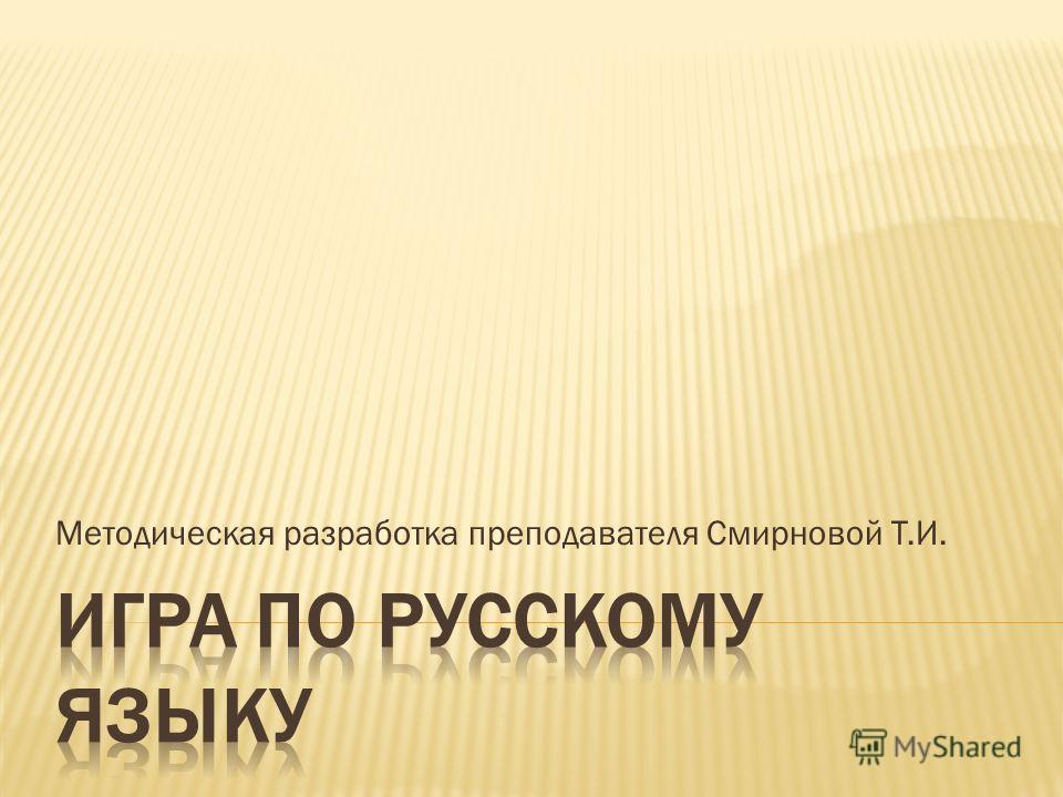 Методическая разработка преподавателя Смирновой Т.И.