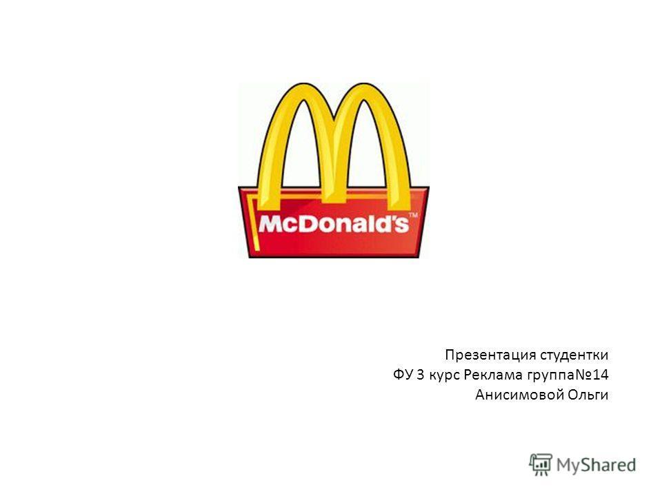 Презентация студентки ФУ 3 курс Реклама группа14 Анисимовой Ольги