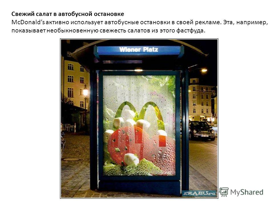 Свежий салат в автобусной остановке McDonalds активно использует автобусные остановки в своей рекламе. Эта, например, показывает необыкновенную свежесть салатов из этого фастфуда.