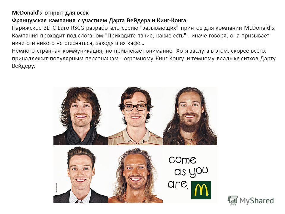 McDonald's открыт для всех Французская кампания с участием Дарта Вейдера и Кинг-Конга Парижское BETC Euro RSCG разработало серию
