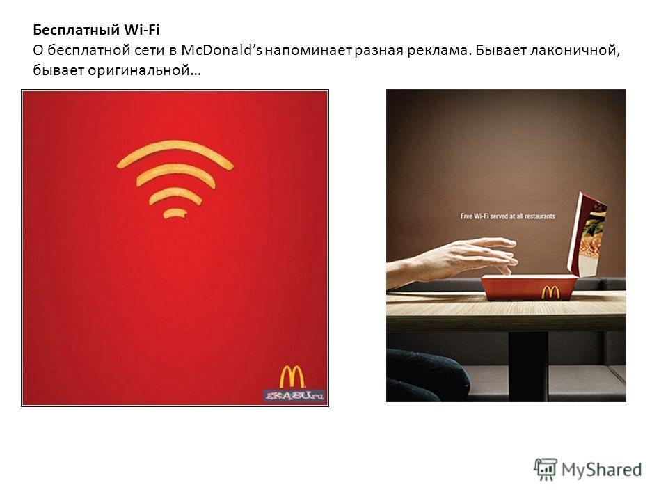 Бесплатный Wi-Fi О бесплатной сети в McDonalds напоминает разная реклама. Бывает лаконичной, бывает оригинальной…