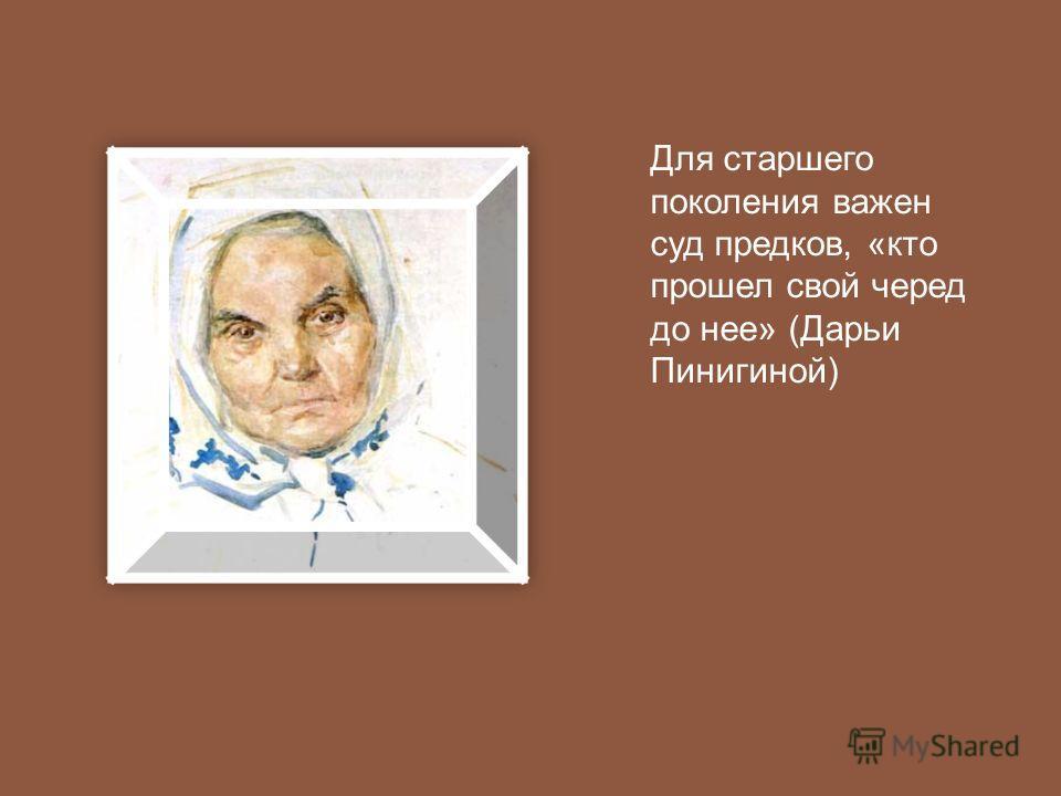 Для старшего поколения важен суд предков, «кто прошел свой черед до нее» (Дарьи Пинигиной)