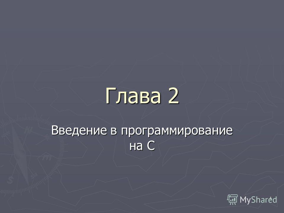 1 Глава 2 Введение в программирование на С