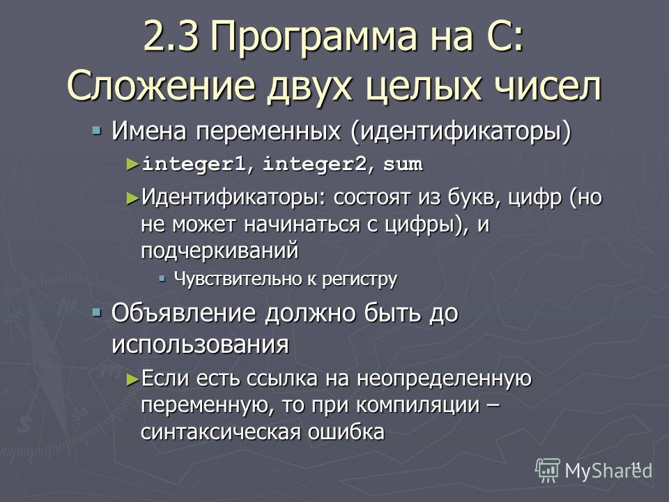 11 2.3Программа на C: Сложение двух целых чисел Имена переменных (идентификаторы) Имена переменных (идентификаторы) integer1, integer2, sum integer1, integer2, sum Идентификаторы: состоят из букв, цифр (но не может начинаться с цифры), и подчеркивани