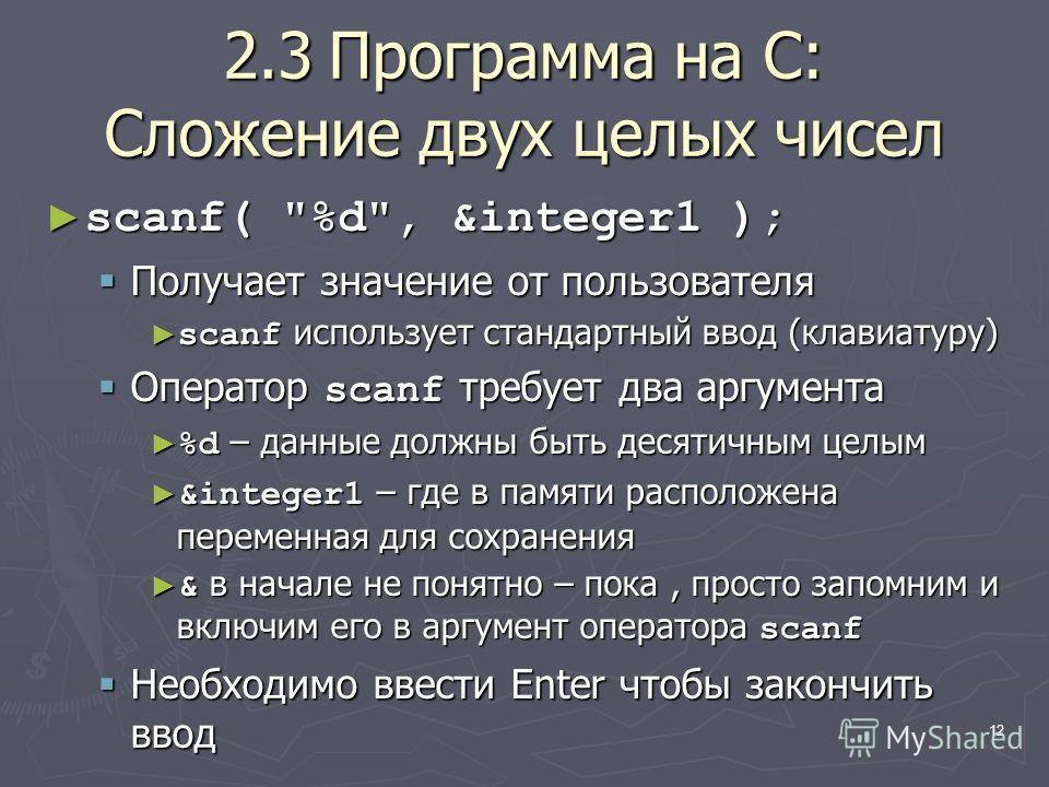 12 2.3Программа на C: Сложение двух целых чисел scanf(
