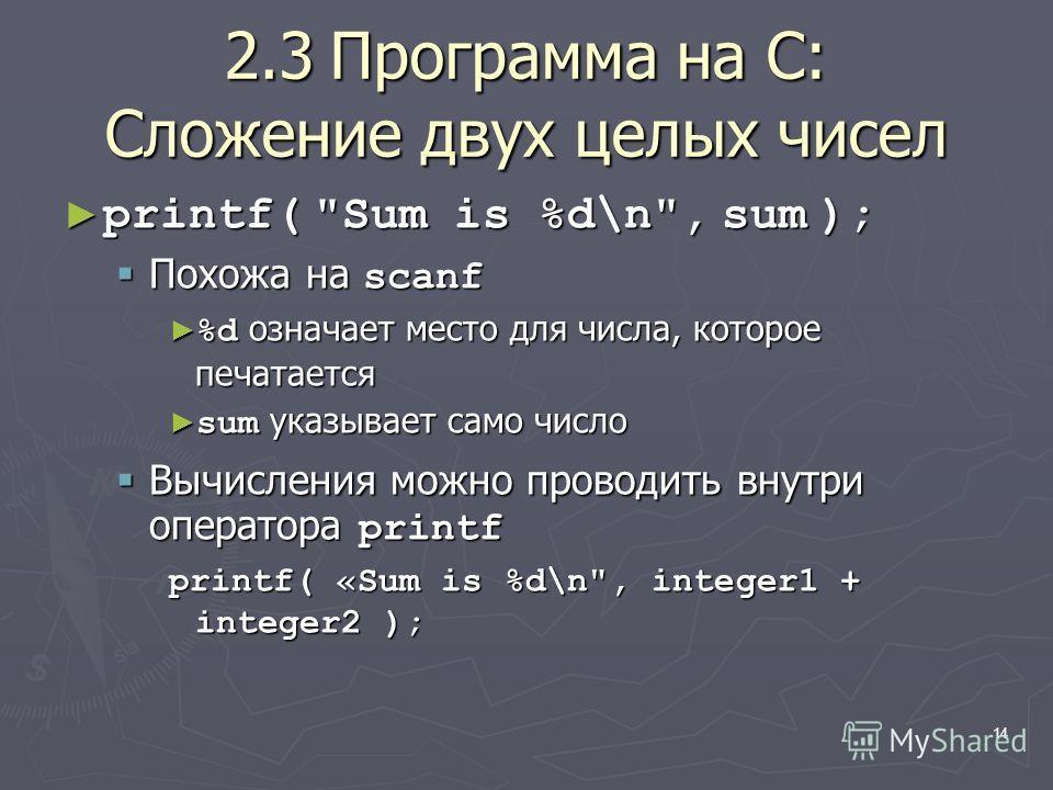 14 2.3Программа на C: Сложение двух целых чисел printf(