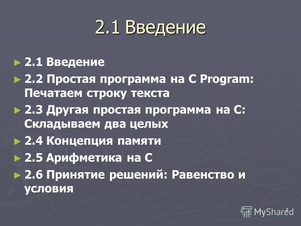 2 2.1Введение 2.2 Простая программа на C Program: Печатаем строку текста 2.3 Другая простая программа на C: Складываем два целых 2.4 Концепция памяти 2.5 Арифметика на C 2.6 Принятие решений: Равенство и условия