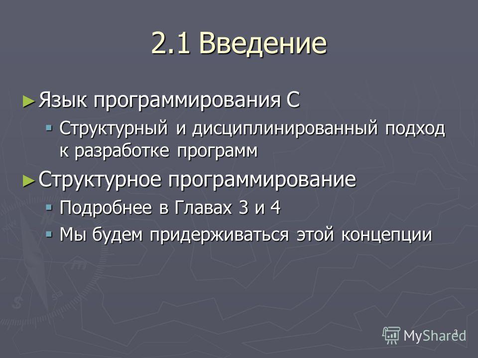 3 2.1Введение Язык программирования C Язык программирования C Структурный и дисциплинированный подход к разработке программ Структурный и дисциплинированный подход к разработке программ Структурное программирование Структурное программирование Подроб