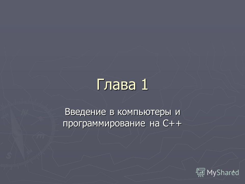 1 Глава 1 Введение в компьютеры и программирование на С++
