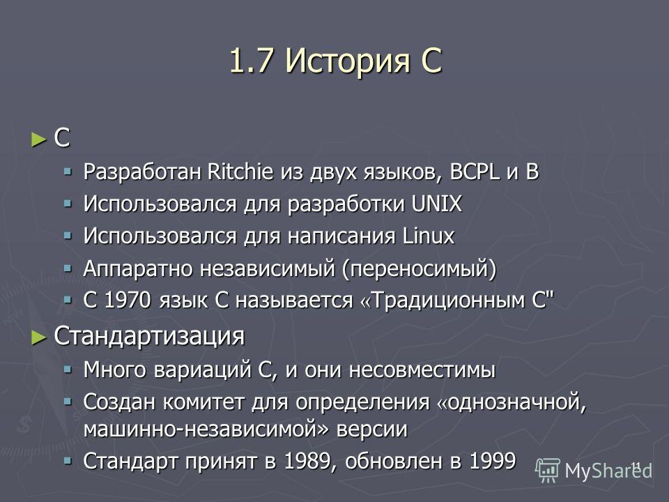 11 1.7 История C C Разработан Ritchie из двух языков, BCPL и B Разработан Ritchie из двух языков, BCPL и B Использовался для разработки UNIX Использовался для разработки UNIX Использовался для написания Linux Использовался для написания Linux Аппарат