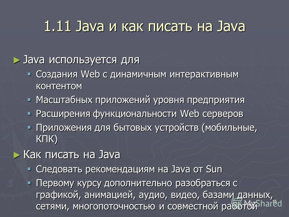15 1.11 Java и как писать на Java Java используется для Java используется для Создания Web с динамичным интерактивным контентом Создания Web с динамичным интерактивным контентом Масштабных приложений уровня предприятия Масштабных приложений уровня пр