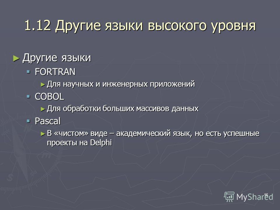 16 1.12 Другие языки высокого уровня Другие языки Другие языки FORTRAN FORTRAN Для научных и инженерных приложений Для научных и инженерных приложений COBOL COBOL Для обработки больших массивов данных Для обработки больших массивов данных Pascal Pasc