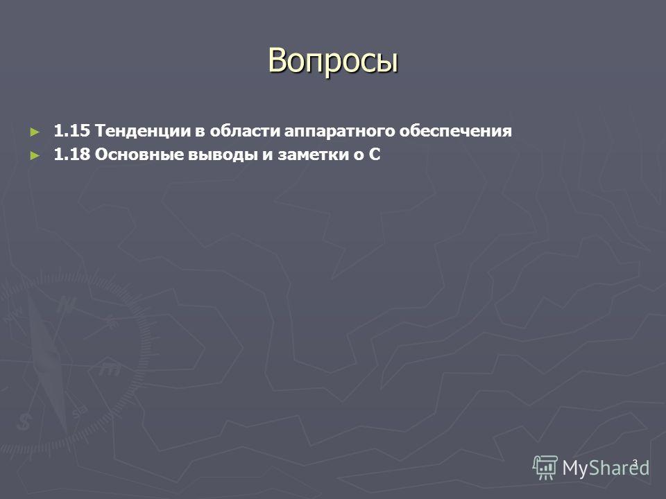 3 Вопросы 1.15Тенденции в области аппаратного обеспечения 1.18Основные выводы и заметки о C