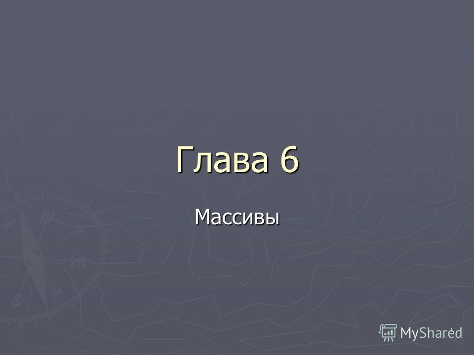 1 Глава 6 Массивы