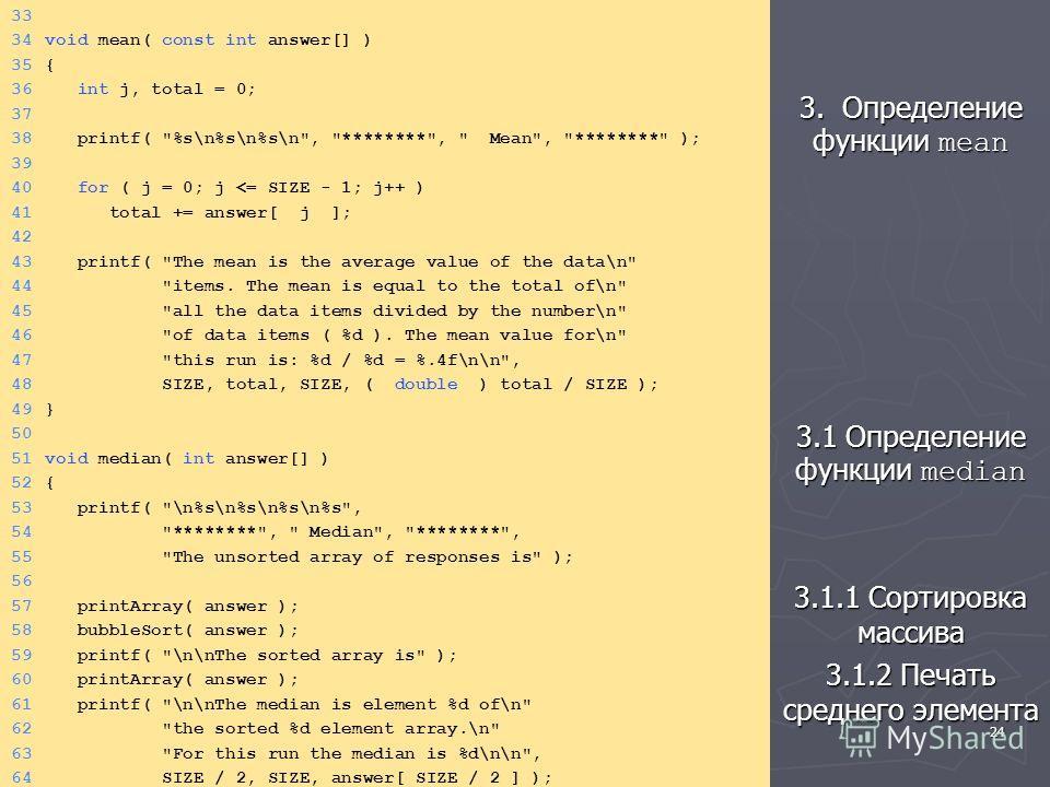 24 3. Определение функции mean 3.1 Определение функции median 3.1.1 Сортировка массива 3.1.2 Печать среднего элемента 33 34void mean( const int answer[] ) 35{ 36 int j, total = 0; 37 38 printf(