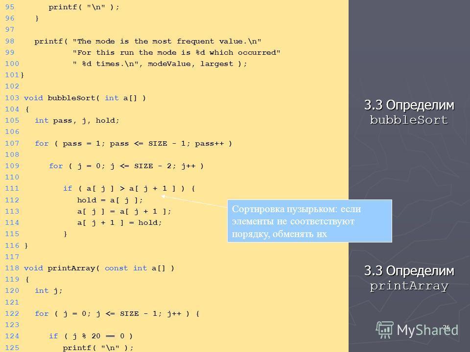 26 3.3 Определим bubbleSort 3.3 Определим printArray 95 printf(